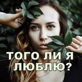 А тому ли я отдаю любовь?