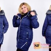 Куртка теплая зима 52,54,56,58р
