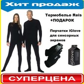 Термобелье мужское Reis US-Term +подарок, термоодяг, термобілизна (Польща)