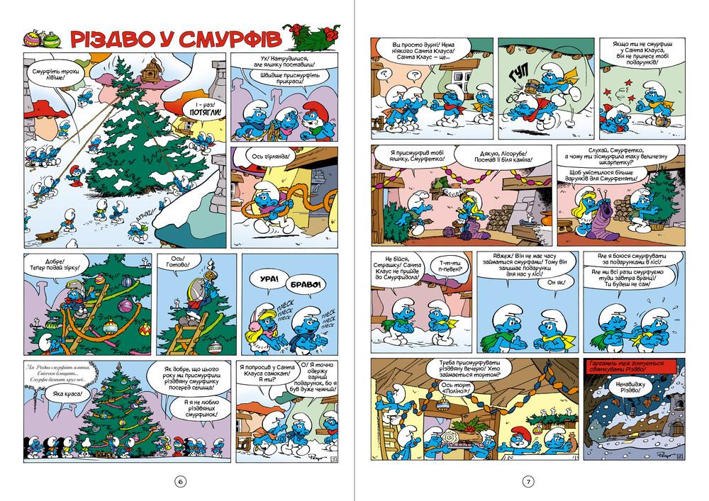 Різдво у смурфів : комікси. peyo фото №2