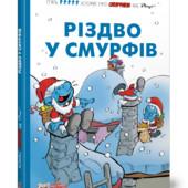 Різдво у Смурфів : Комікси. Peyo