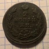 Монета царская 2 копейки 1813