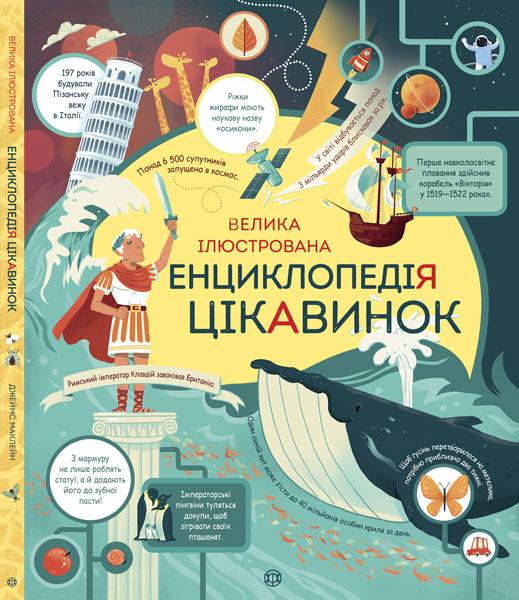 Велика ілюстрована енциклопедія цікавинок фото №1