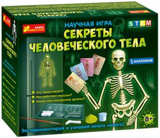 Анатомия. секреты человеческого тела. научная игра фото №1