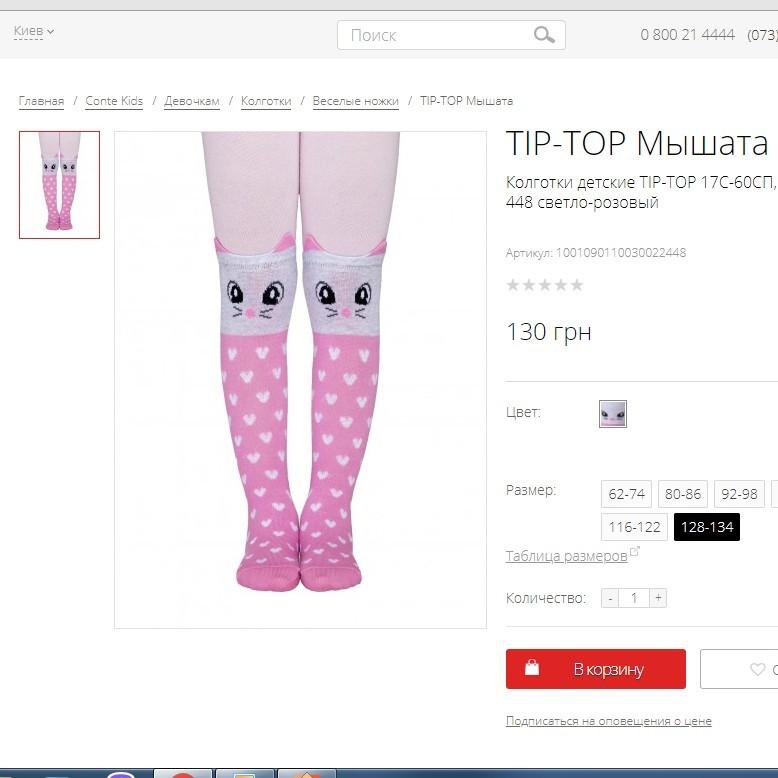 Колготки детские tip-top 128-134 розовые мордочки заколенки полномерные фото №1