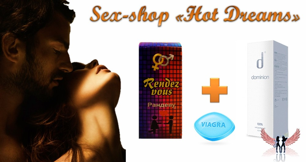 Мужской набор капли «rendez vous» женский возбудитель+спрей «доминатор»+таблетка мужской виагры фото №1
