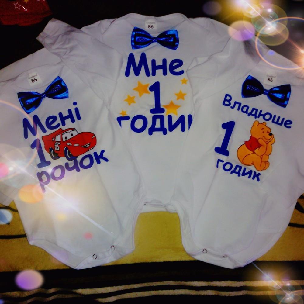 Бодики, футболки на день рождения мальчикам фото №1