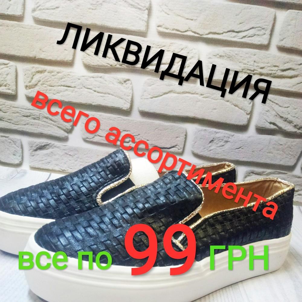 Ликвидация всего ассортимента кроссовки ботинки шлепки слипоны мокасины фото №1