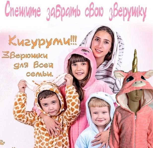 Кигуруми детский и подростковый фото №1