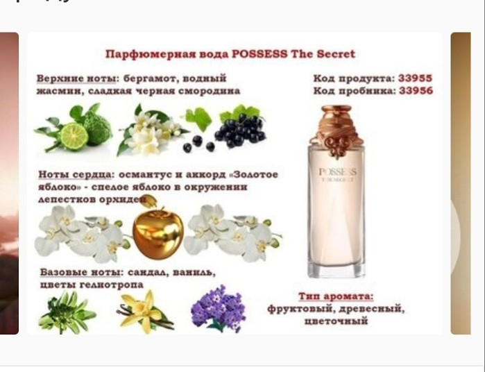 Possess the secret oriflame водичка фото №1