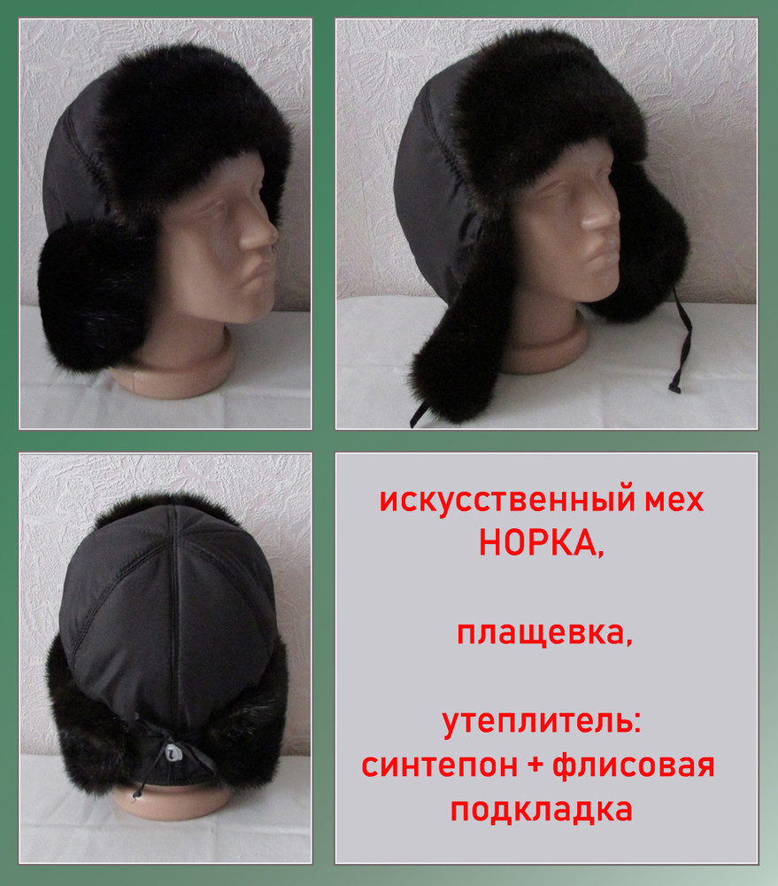 Шапка ушанка черная, иск. норка, 52-64 размеры! фото №1