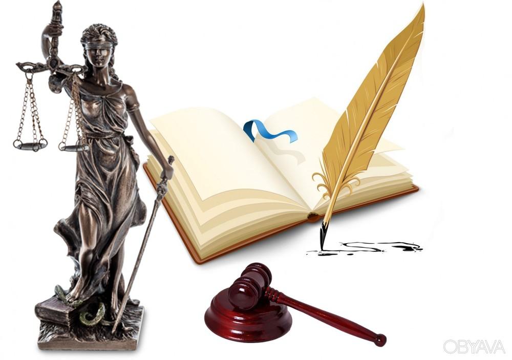 Юридичні послуги фото №1