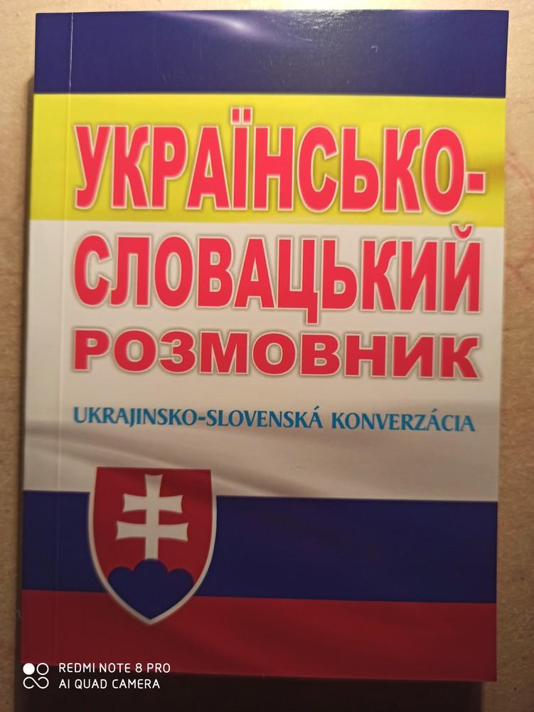 Українсько-словацький розмовник фото №1