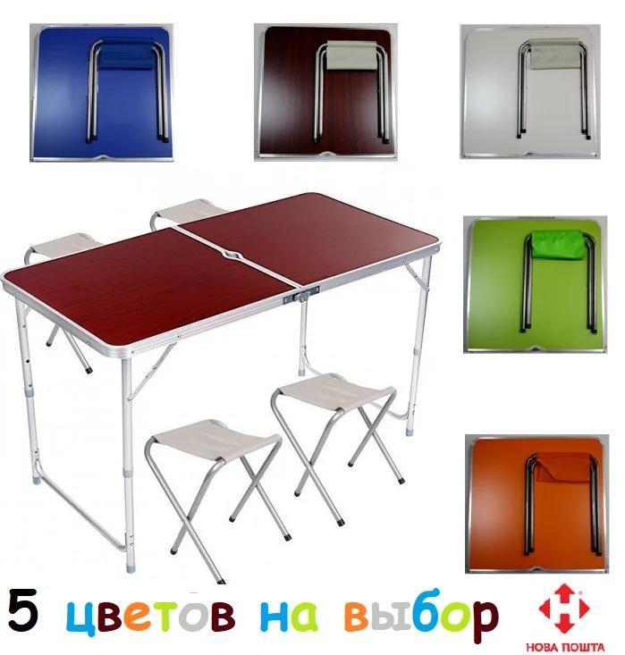 Стол алюминиевый раскладной для пикника + 4 стула, чемодан фото №1