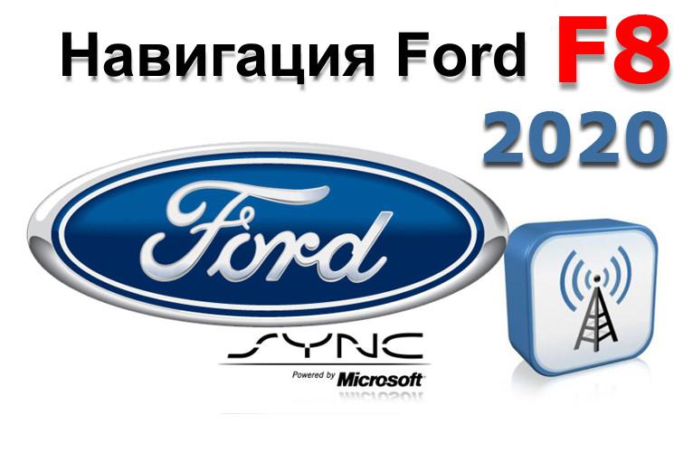 Ford lincoln карты навигации f8 украина eu прошивка sync 2 русификация фото №1