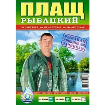 Плащ-дождевик рыбацкий фото №1