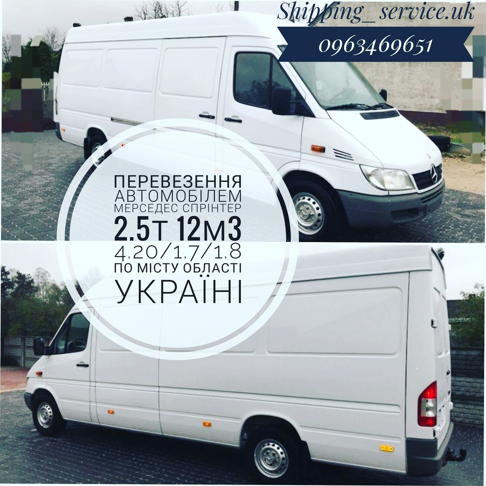 Перевозим бусом по украине ваш груз. фото №1