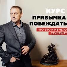 Николай сапсан. привычка побеждать фото №1